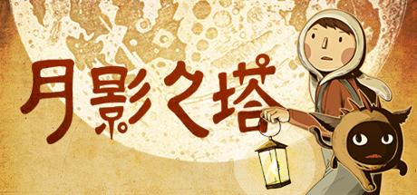 Luna The Shadow Dust Mac 破解版 月影之塔 绘式童话风格AVG游戏