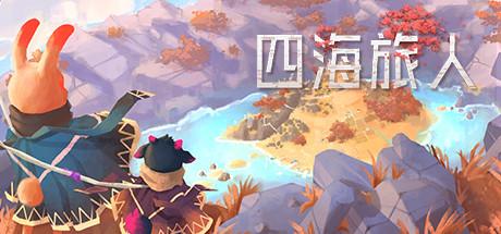四海旅人 As Far As The Eye v1.1.1a Mac 破解版 回合制的游牧城市建造游戏